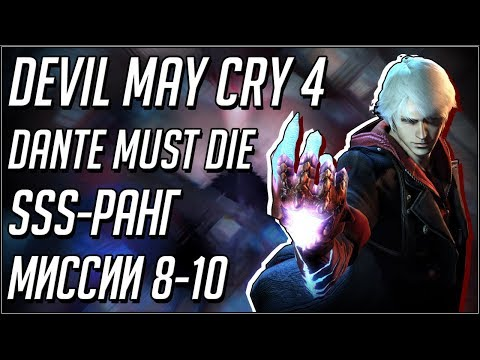 Devil May Cry 4 Special Edition. Dante Must Die/SSS-ранг. МИССИИ 8-10 thumbnail