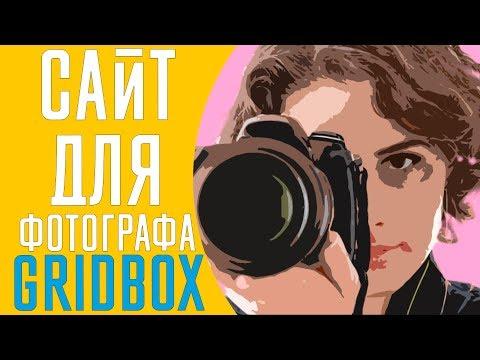 Сайт для фотографа / Gridbox