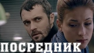 Крутой боевик  Посредник  Шикарный русский фильм