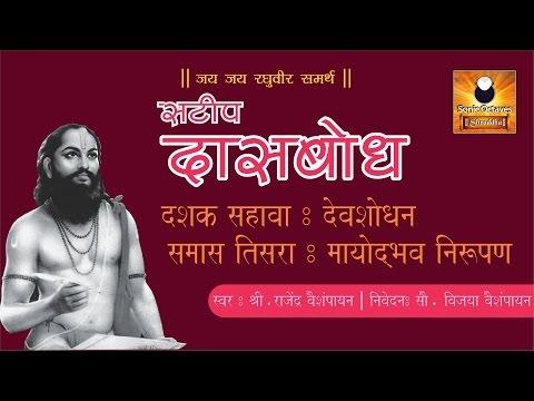 Dasbodh (दासबोध) with Marathi Explanation - Dashak 06 - Samas 03