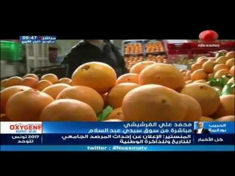 وجه السوق مباشرة من سوق سيدي عبد السلام