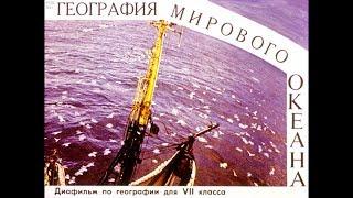 Диафильм География мирового океана /диафильм по географии для 7 класса/