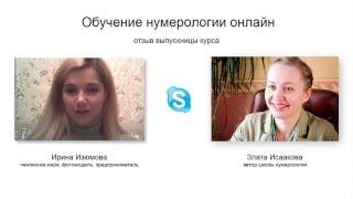 Обучение нумерологии в Москве! (отзыв выпускницы)