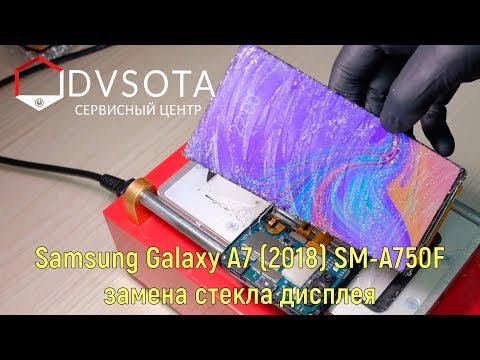 Ремонт Samsung Galaxy A7 (2018) SM-A750F / Замена стекла