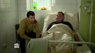 Александр Устюгов в роли Р.Г.Шилова.  Шилов и Джексон. В больнице.