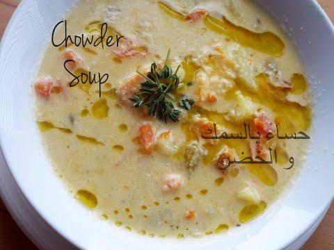 soupe-au-poisson-et-lègumes-/chowder-soup-/-حساء-بالسمك-و-الخضر