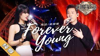 【纯享版】陶喆/袁娅维 《Forever Young》《天赐的声音2》No Noice /浙江卫视官方HD/