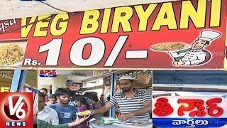 Rs 10 Veg Biryani At Afzalgunj In Hyderabad | Teenmaar News | V6 Ne...