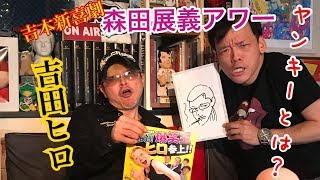 吉本新喜劇の森田展義が今回は 5年ぶりにスーパー爆笑王 吉田ヒロさん...