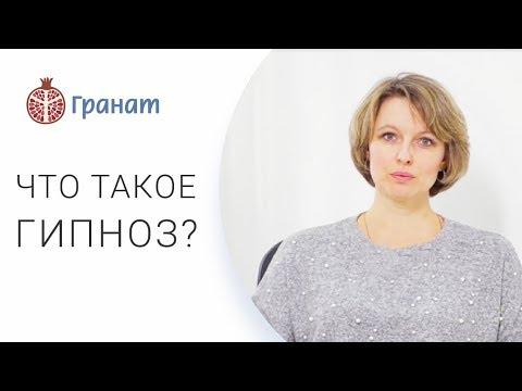 🔮 Какие заболевания способна вылечить гипнотерапия. Гипнотерапия Москва. Гранат. 12+