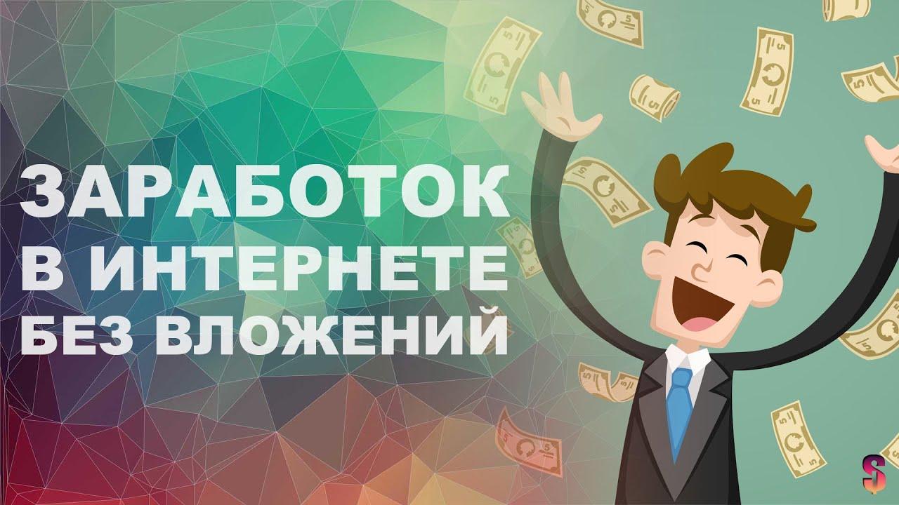 реальный заработок в интернете без обмана и без вложений украина