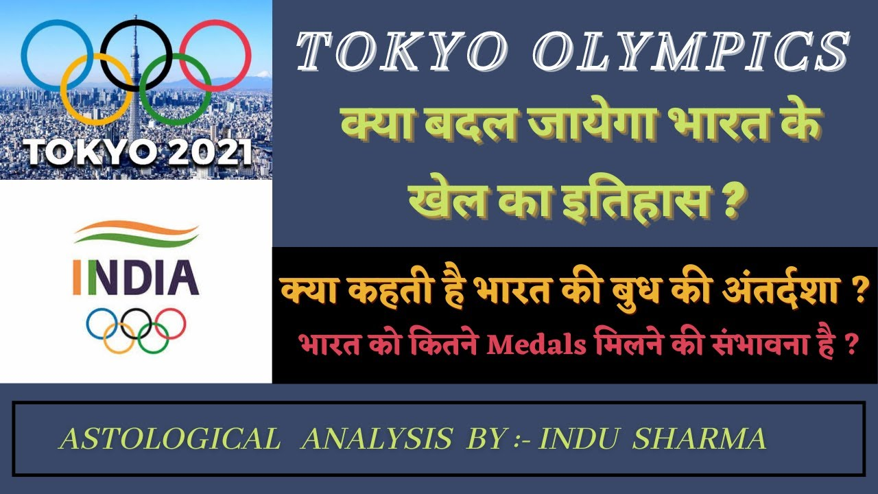 How many Medals can India win in Tokyo Olympics & what could be ...
