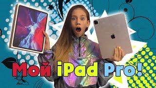 Подарок на день Рождения  iPad Pro✔️Обзор Программ