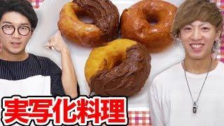 【甘々と稲妻】ドーナツのハニーシュガーグレイズドを実写化してみた!【ヴァンビ × ボンボンTV】