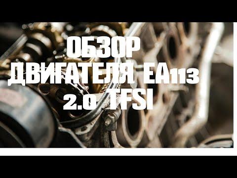 Разбираем Двигатель EA113 2.0 TFSI