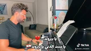 سعد رمضان - يا بيروت