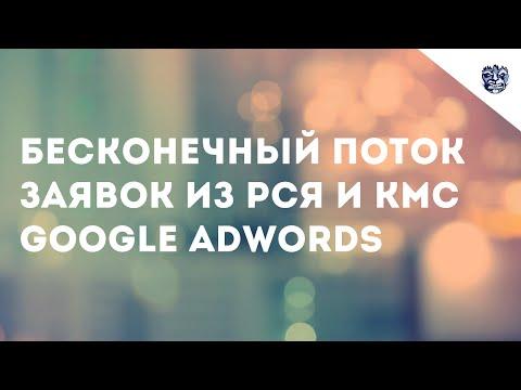 видео: Бесконечный поток заявок из РСЯ и КМС google adwords
