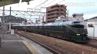 JR87系寝台気動車 豪華寝台列車  トワイライトエクスプレス瑞風 尾道通過 TWILIGHT EXPRESS MIZUKAZE