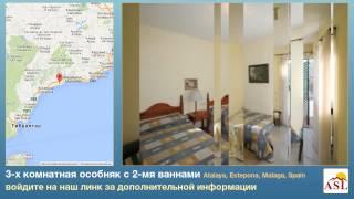 3-х комнатная особняк с 2-мя ваннами в Atalaya, Estepona, Malaga(, 2014-11-20T03:45:32.000Z)