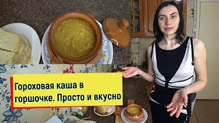 Гороховая каша в горшочке Просто и вкусно 🙋Пошаговый рецепт