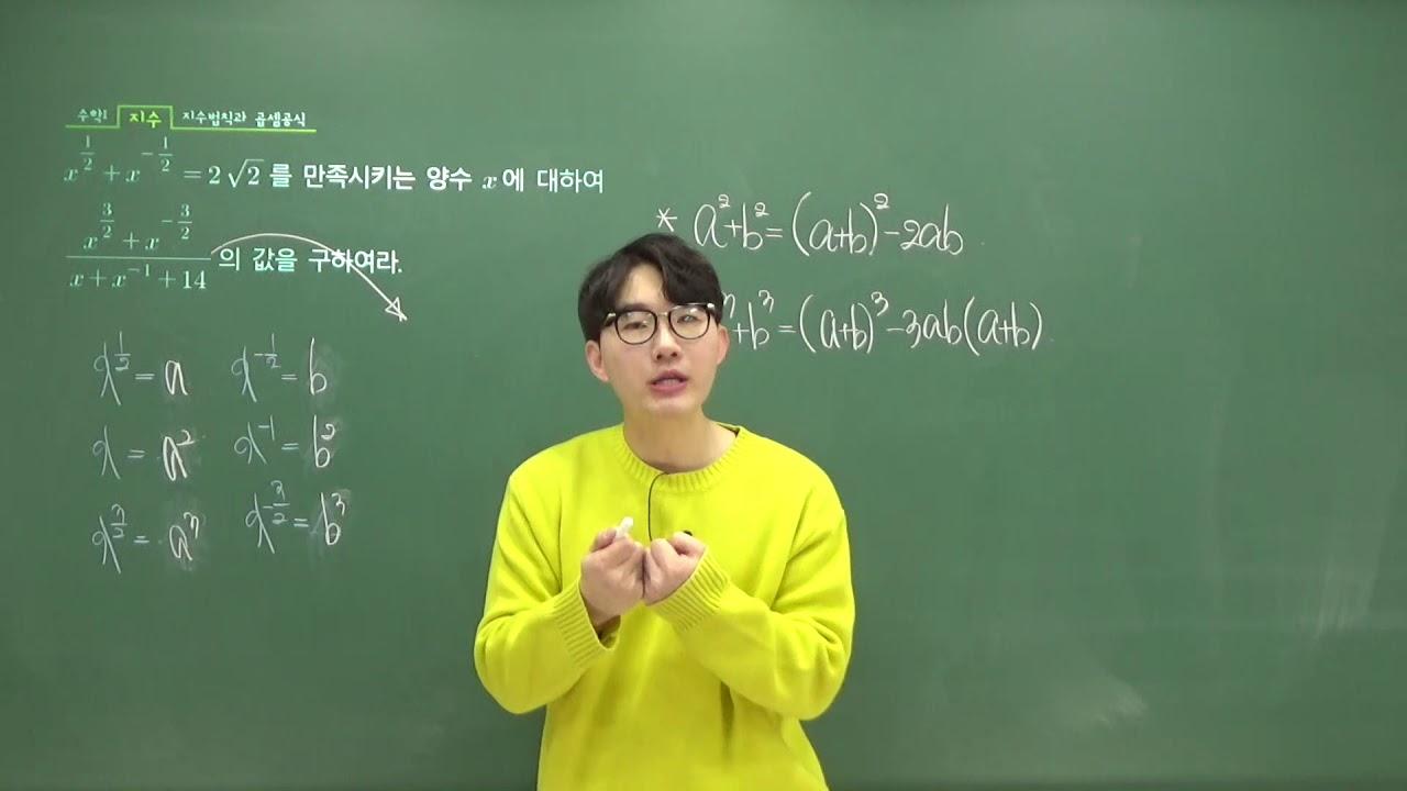 수학Ⅰ 유형1-5 : 지수법칙과 곱셈공식 - YouTube