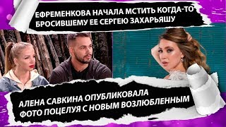 Дом 2 свежие новости 19 августа 2019 (25.08.2019)