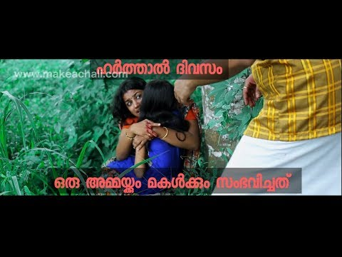 superhitshortfilm bestmalayalamshortfilm viralshortfilm malayalamviralshortfilm karthikshankarshortfilm kaarthik shankar olichottam shortfilm olichottam sharikal maathram malayalam short film by kaarthik shankar 29 million views lockdowncomedy corona comedy covid comedy malayalam comedy payar comedy mother son comedy son helping amma comedy kaarthik amma comedy viral comedy coocking comedy coockery comedy directed by : kaarthik shankar produced by : shivaananda movie international cinematography : aswin k.r written , editing, lyrics, music & sound design : kaarthik shankar associate director : achu p nair production controller : abhishek t  assistant