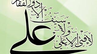 وصية الامام علي لسلمان المحمدي عليهما السلام