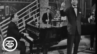 Новогодний тост от Александра Шурова и Николая Рыкунина. Голубой огонек (1963)
