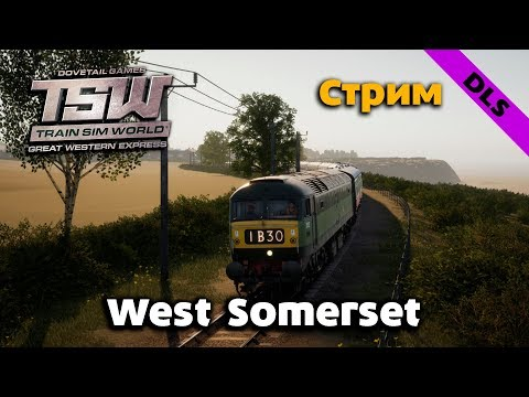 Train Sim World: CSX Heavy Haul [ DLC: West Somerset Railway Route ] СТРИМ