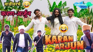 Vadivarche Karan-Arjun😂|Marathi Funny/Comedy Video|Vishlya-Vaibya Comedy|Viral fun|Vadivarchi Story