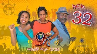 ethiopia-32-zetenegnaw-shi-sitcom-drama-part-32