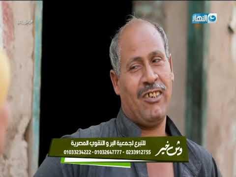 وش الخير | عم علي.. ماشي على قد حاله بيدعي ربنا يرزقه الخير كله