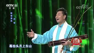 [梨园闯关我挂帅]扬州清曲《板桥道情》 演唱:乔军| CCTV戏曲