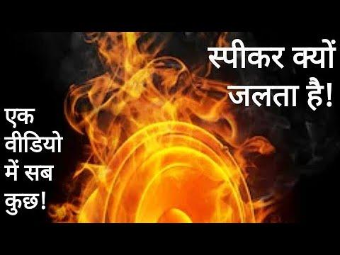 स्पीकर क्यों जलता है Speaker Kyu Jalta Hai