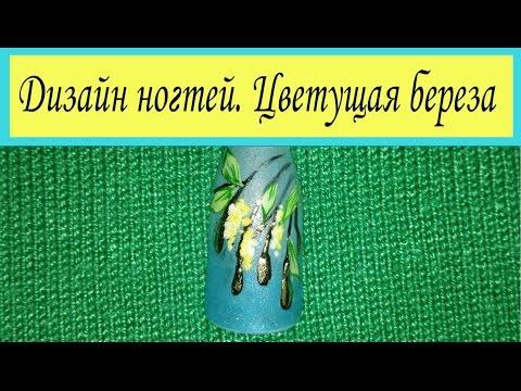 Дизайн ногтей. Цветущая береза