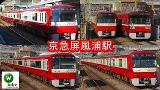 【4K】2019年末の京急屏風浦駅 1000形・1500形・2100形 Keikyu Main Line