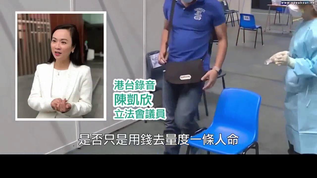 揭穿反對派嘅普檢成本謬論,再次多謝來香港幫助的檢測支援隊(愛祖國的美麗瑤瑤原創)-20200916C01