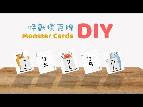 DIY 怪獸撲克牌(注音版) Monster Cards Bopomofo version