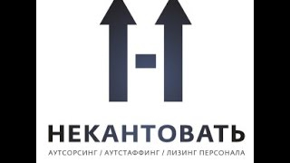 Предлагаем услуги грузчиков и разнорабочих(http://www.nekantovat.ru предлагаем услуги грузчиков и разнорабочих Компания Некантовать предлагает услуги грузчико..., 2015-01-12T20:45:12.000Z)