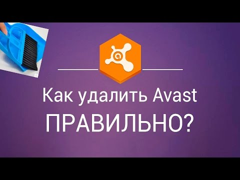 Как удалить антивирус аваст с виндовс 7