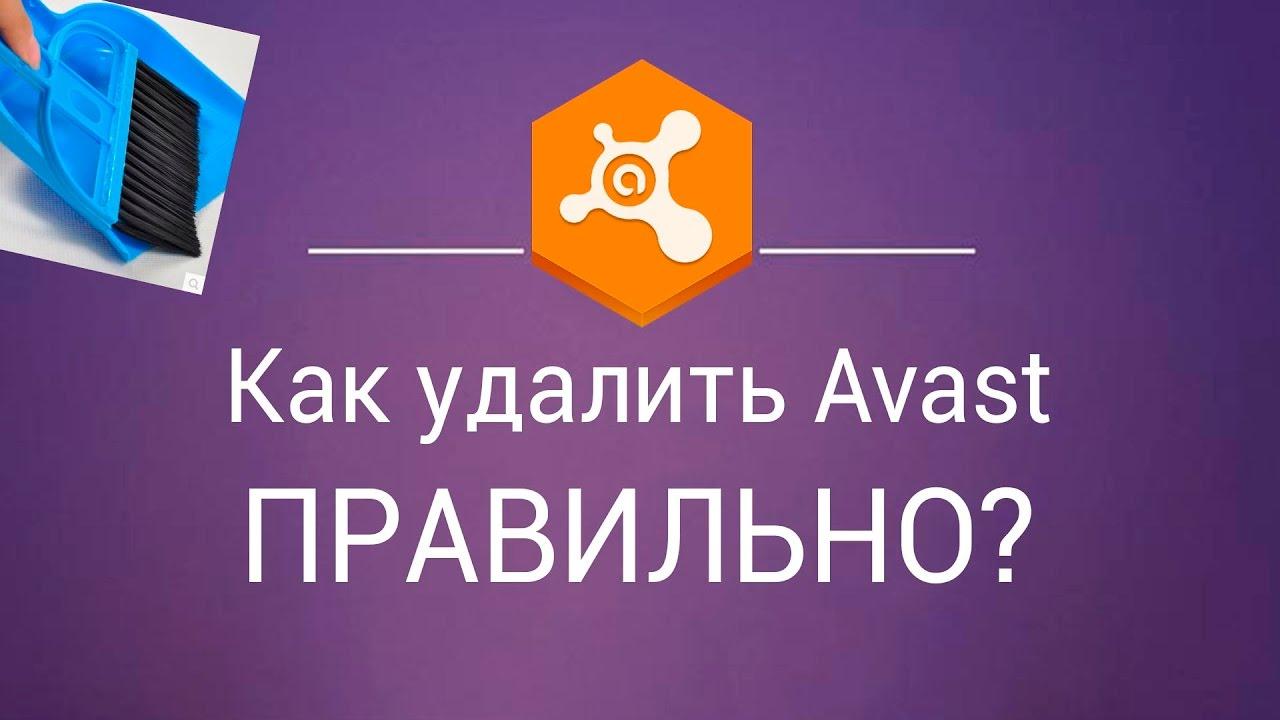 Как удалить антивирус аваст с виндовс 7 - YouTube