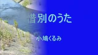 唄/小鳩くるみ.