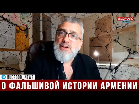 Армянский историк о фальшивой армянской истории