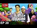 Mirza Aur Shamim Ara | Ep # 20 | 14th June 2017 | Full HD | Sitcom | TV One