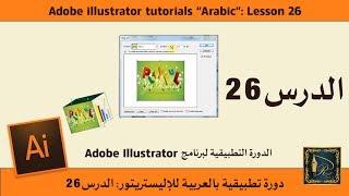 Adobe illustrator الدرس 26 للدورة التطبيقية لبرنامج