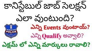 constable selection process | events details in telugu | ts contable selection process