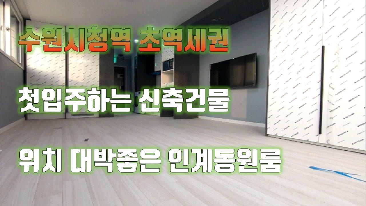 201113 [수원원룸]테라스가 있고 신축 첫입주하는 풀옵션매물 수원시청역 초역세권!!!