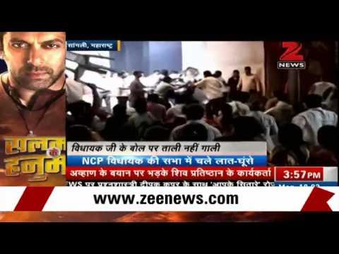 Scuffle in NCP MLA Jitendra Awhad's program in Sangli