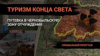 Чернобыль сегодня. Зона отчуждения. Открытая для туризма территория